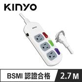 KINYO CG133-9 3開3插延長線 9呎 2.7M
