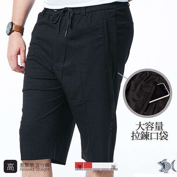 【NST Jeans】中高腰寬版鬆緊帶黑五分短褲 極致柔軟 Ultra Soft 男 002(9516) 大尺碼