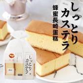 日本 甜點工廠 蜂蜜長崎蛋糕 六切 225g 濃郁蜂蜜蛋糕 長崎蛋糕 蛋糕 小蛋糕 甜點 下午茶