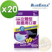 【藍鷹牌】台灣製 成人立體黑色防塵口罩 5片*20包 NP-3DNPBK*20 免運費
