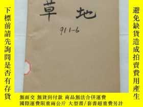 二手書博民逛書店罕見草地1991年1一6合訂本(雙月刊)Y26917