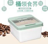 米桶廚房密封米桶家用塑料防潮收納20斤裝米缸大米面粉防蟲儲 曼莎時尚