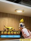 櫥櫃燈 無線帶遙控led射燈免開槽充電模型柜子手辦展示柜超薄櫥柜酒柜燈 向日葵