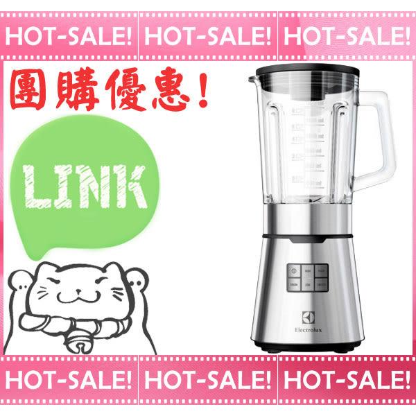 《團購優惠+贈冰模》Electrolux EBR7804S / EBR7804 伊萊克斯 設計家系列 冰沙機 果汁機