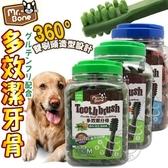 【🐱🐶培菓寵物48H出貨🐰🐹】Mr.Bone》狗狗多效潔牙骨S.M-1400g/桶