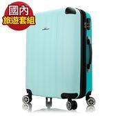 行李箱 登機箱 奧莉薇閣 超值3套組-箱見歡-漾彩 20吋+旅遊收納2件組