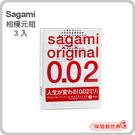 Sagami.相模元祖 002超激薄保險套(3入)