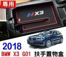 專車專用 2018 BMW X3 G01 扶手置物盒 中央扶手 置物盒 收納盒 雙層扶手收納 收納盒