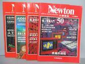 【書寶二手書T7/雜誌期刊_QBR】牛頓_50~55期間_共4本合售_疼痛的過程等