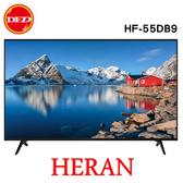 HERAN 禾聯 HF-55DB9 55吋 液晶顯示器 FullHD 1920X1080 超高絢睛彩屏技術 公司貨