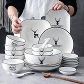 碗碟套裝家用碗筷簡約創意飯碗日式餐具陶瓷骨瓷網紅組合盤子北歐 初色家居館