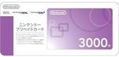 【玩樂小熊】任天堂購物平台 3000點數卡 N3DS 3DS NDSi DSi Wii專用