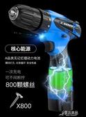 12V鋰電鑽充電式手鑽小手槍鑽電鑽多功能家用電轉電動螺絲刀【快出】