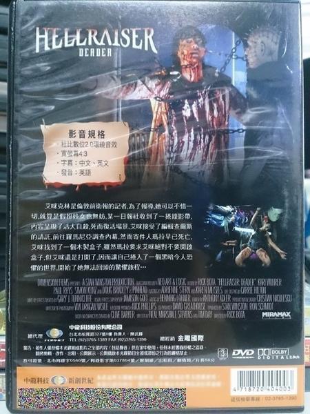 挖寶二手片-D80-正版DVD-電影【養鬼吃人7:死亡使者】-凱莉沃洛 道格布萊德烈(直購價)