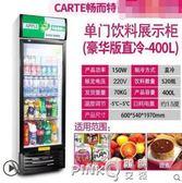 暢而特展示櫃冷藏保鮮櫃立式商用冰箱雙門冷飲開門飲料櫃冷藏冰櫃CY  【PINKQ】