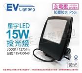 EVERLIGHT億光 LED 星宇 15W 3000K 黃光 全電壓 IP65 投光燈 _ EV430049