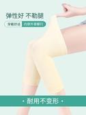 護膝 護膝蓋護套保暖老寒腿自發熱男女漆關節夏天空調房夏季超薄款防寒 晶彩