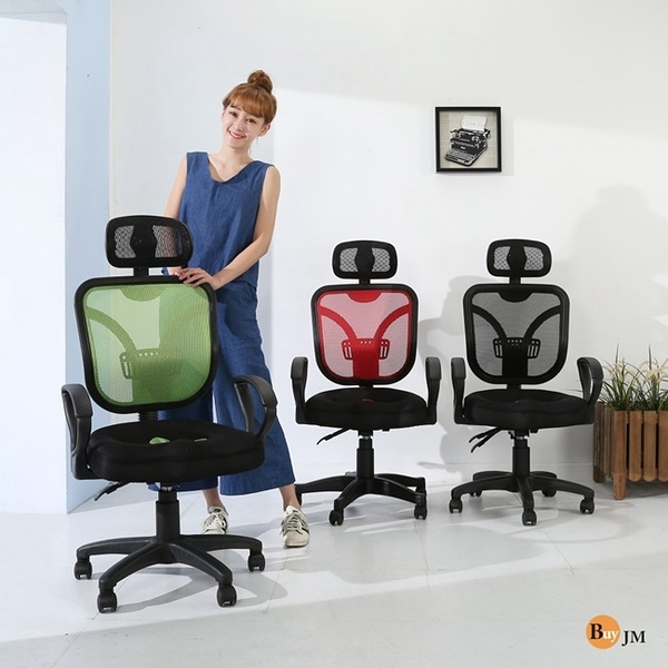 工業風 鐵力士《百嘉美》柏格專利3D成型坐墊護腰辦公椅/電腦椅/三色可選