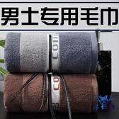 【2條裝】毛巾純棉男士洗臉帕全棉洗澡家用手巾吸水【古怪舍】