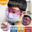 防護面罩 防灰塵 防噴沫【阿囉哈LED大賣場】PC-紫色-孩童-防護面罩-彩盒裝(W-630-21-04)