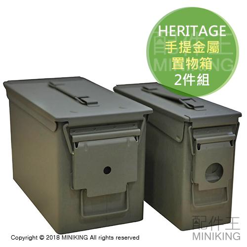 日本代購 HERITAGE 手提金屬置物箱 工具箱 電池保存箱 彈藥箱 AMMO BOX 收納箱 防滴 防塵 2件組