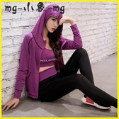 MG 運動套裝-瑜伽服運動套裝寬鬆速干跑步健身房健身服