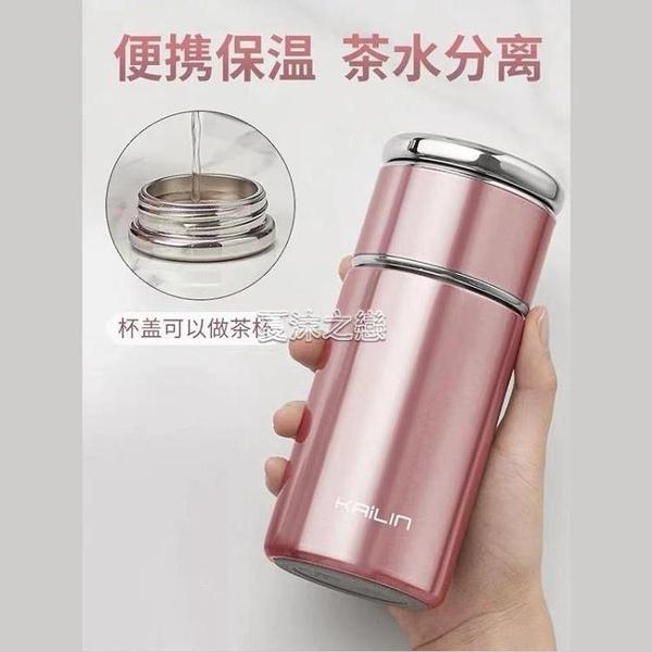 茶水分離雙層不銹鋼304泡茶保溫男女不銹鋼過濾網便攜式保溫杯快速出貨