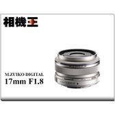 ★相機王★Olympus M.ZUIKO DIGITAL 17mm F1.8 銀色〔彩盒版〕平行輸入