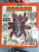 【書寶二手書T1/動植物_PGC】揭開捕鳥蛛的奧秘_高登, 日月文化