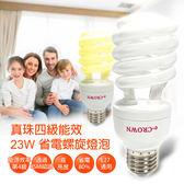 真珠四級能效 23W 省電螺旋燈泡(白/黃光任選 - 10入)