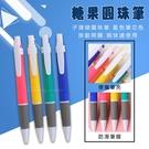 【糖果色圓珠筆】按壓式原子筆 辦公文具中性筆