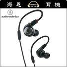 【海恩特價 ing】日本鐵三角 E40 雙動圈入耳式耳機 公司貨