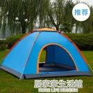戶外帳篷2秒便攜式可折疊全自動速開2人露營野營野外沙灘套主圖款 中秋節全館免運