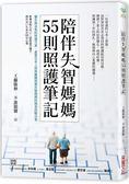 陪伴失智媽媽55則照護筆記:醫生無法教的照護方案,真實日本上班族離職照護失智媽媽