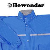 送鑰匙圈★Howonder★新潮反光PVC前開式雨衣 HW-010