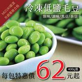 (水木興業) 冷凍低鹽毛豆400g-外銷藥檢合格等級 每包特價62元起