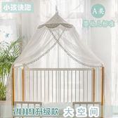 蚊帳 嬰兒床蚊帳兒童帶支架通用寶寶新生兒防蚊罩公主風可折疊【韓國時尚週】