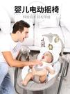 嬰兒電動搖搖椅寶寶躺椅帶娃哄娃神器哄睡新生兒搖搖床