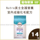 寵物家族-Nutro美士全護營養 室內成貓化毛配方(特級白身魚+糙米)14lb
