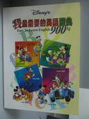 【書寶二手書T8/語言學習_ZGX】我最需要的美語圖典900句_宋如峰_附光碟