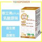 【加購】敏立清Plus益生菌 乳酸原味 悠活原力(30包/盒)