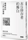 末日倖存者的獨白:劉曉波的六四回憶錄