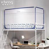 大學生宿舍蚊帳上鋪下鋪0.9m單人床支架拉鍊女寢室1.2m上下床 【 寬0.9*長1.9*0.9高下鋪】