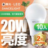 舞光 LED燈泡10W 亮度等同20W螺旋燈泡-10入組白光6500K-10入