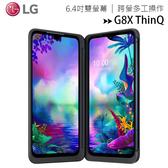 LG G8X ThinQ (6G/128G) 6.4吋雙螢幕Qi無線充電智慧型手機◆送Qi無線充電器+2/29前登錄送全家禮物卡