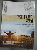 【書寶二手書T4/親子_C4J】麥田裡的老師_李崇建
