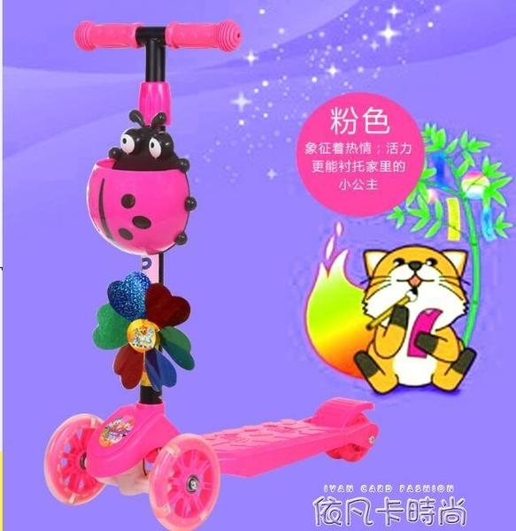 滑板車兒童2-3-6歲單腳滑板車小孩3四輪男女寶寶帶音樂踏板滑滑車QM 依凡卡時尚 依凡卡時尚