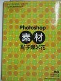 【書寶二手書T1/電腦_EGI】Photoshop 素材點子爆米花_原價580_MdN編輯部