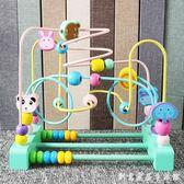 繞珠串珠嬰兒童益智力2一3周歲半寶寶玩具6-10個月男女孩早教積木 創意家居生活館