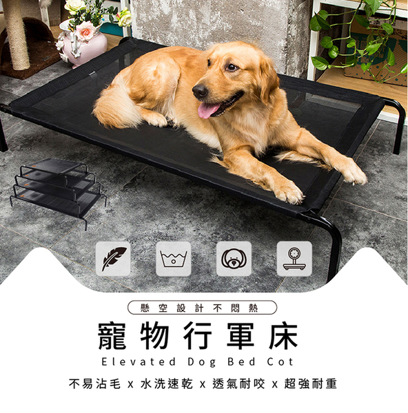 寵物行軍床 M號 寵物床 寵物窩 寵物飛行床 狗窩 寵物躺椅 寵物散熱 狗狗床【HAPA41】#捕夢網